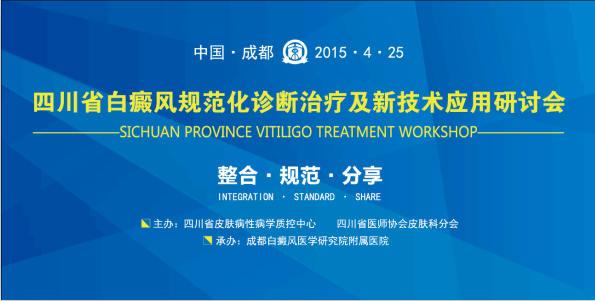 2015年四川省白癜风规范化诊断治疗及新技术应用研讨会